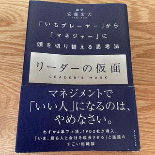 ダイヤモンドシャ(ダイヤモンド社)のリーダーの仮面(ビジネス/経済)
