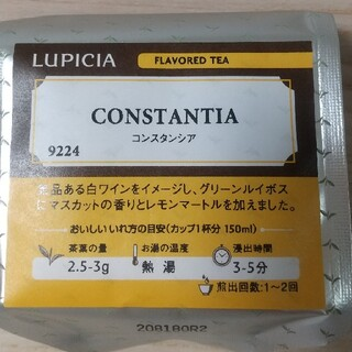 LUPICIA - 【希少】ルピシア コンスタンシア