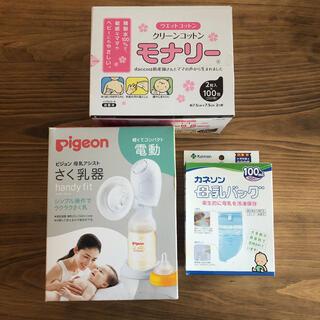 Pigeon - 搾乳機 電動 ピジョン 母乳バッグ&清浄綿付