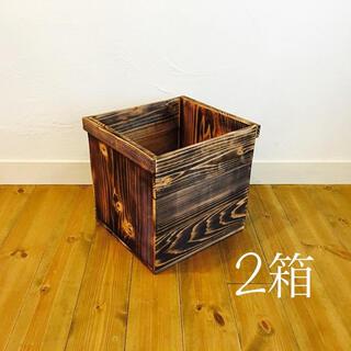 焼き目 りんご箱 巾1/2 2箱 // ウッドボックス 収納 木箱 キッチン