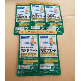 FANCL - ファンケル 内脂サポート15日分×5袋