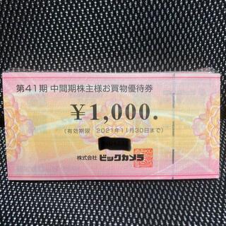 ビックカメラ株主優待券95,000円分 1000円×95枚