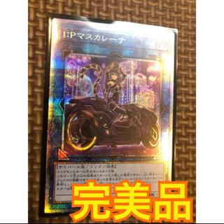 遊戯王 - マスカレーナ 絵違い プリズマ 美品