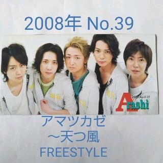 嵐 - 嵐 会報 2008年No.39 ≪アマツカゼ / FREESTYLE≫