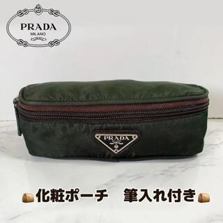 プラダ(PRADA)の希少 PRADA プラダ 化粧ポーチ 筆入れ付き ペンケース カーキ系(ポーチ)
