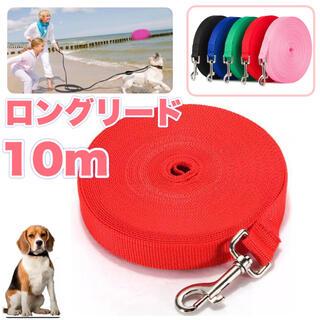 10m 小型犬 中型犬 ロングリード 犬 犬の散歩 リード トレーニング 軽量