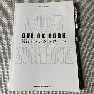 ワンオクロック(ONE OK ROCK)のONE OK ROCK「Nicheシンドロ-ム」(楽譜)