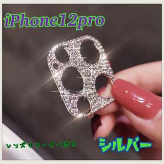iPhone12Pro シルバー カメラレンズ 保護カバー キラキラ 韓国 デコ