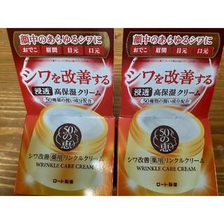 ロートセイヤク(ロート製薬)の50の恵 薬用リンクルクリーム(90g)×2箱(フェイスクリーム)