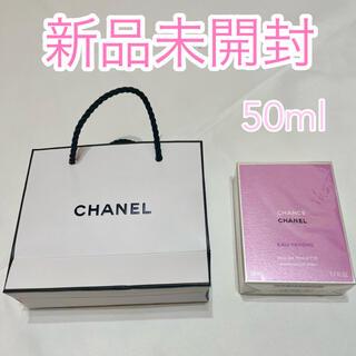 CHANEL - CHANEL シャネル チャンスオータンドゥルオードゥトワレット50ml 香水
