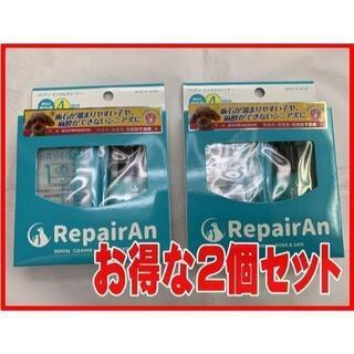 【新品未開封・2個セット】RepairAn リペアン デンタルクリーナー4回分入