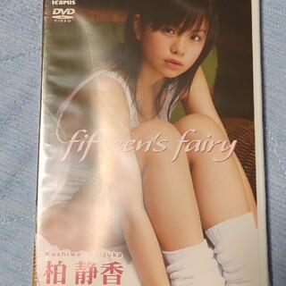 柏静香 DVD