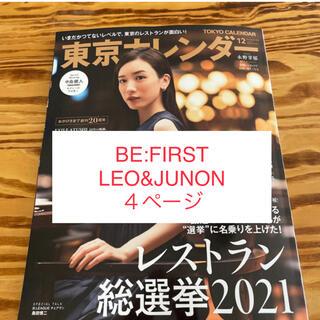 東京カレンダー BE:FIRST 切り抜き 4ページ(専門誌)