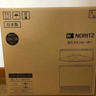 ノーリツ(NORITZ)の【新品•未開封】 NORITZ ガスファンヒーター 都市ガス(ファンヒーター)