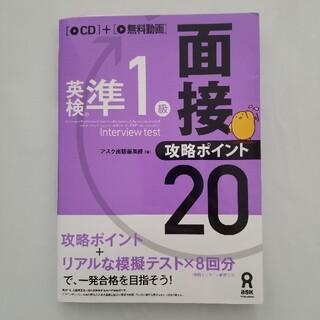 英検準1級面接・攻略ポイント20(資格/検定)
