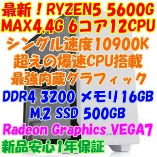 最新RYZEN5 5600G 6コア12CPU 最強内蔵グラフィック 爆速PC