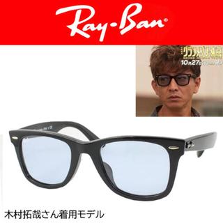 Ray-Ban - レイバンWAYFARER  【新品 未使用 正規品】