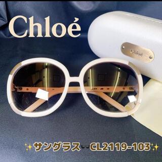 Chloe - 美品 クロエ サングラス アジアンフィット UVカット CL2119-103