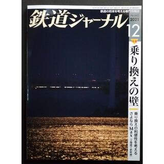 鉄道ジャーナル【最新号】2021年12月号(専門誌)