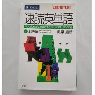 速読英単語2上級編 改訂第4版(語学/参考書)