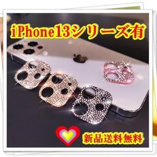 iPhone13シリーズ入荷 キラキラ ♡ 可愛い カメラ保護 レンズカバー