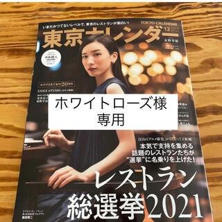東京カレンダー(専門誌)
