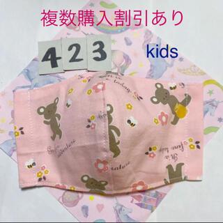 インナーマスク キッズ用 423(外出用品)
