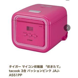 象印 - タイガー マイコン炊飯器 「炊きたて」 tacook 3合 パッションピンク