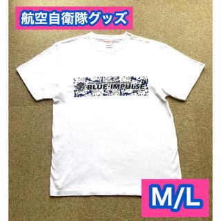 NEWモデル航空自衛隊ブルーインパルスTシャツ【M】ホワイト新品未使用