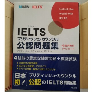 IELTSブリティッシュ・カウンシル公認問題集 International En(資格/検定)