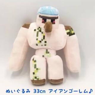 マインクラフト アイアンゴーレム ぬいぐるみ 大サイズ マイクラ 人形