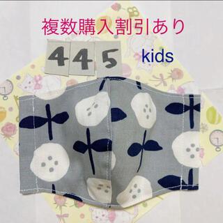 インナーマスク キッズ用 445(外出用品)