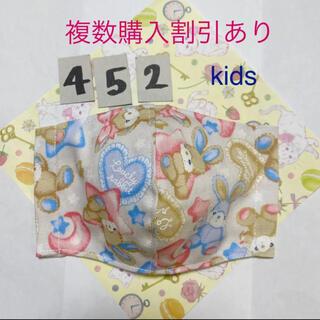 インナーマスク キッズ用 452(外出用品)