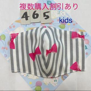 インナーマスク キッズ用 465(外出用品)