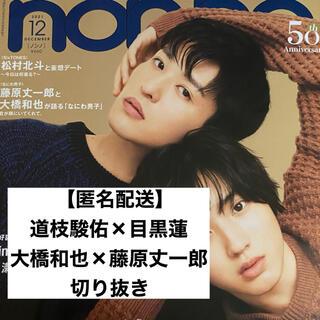 Johnny's - 【匿名配送】non-no(ノンノ)12月号 切り抜き