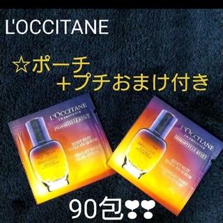 L'OCCITANE - イモーテルオーバーナイトリセットセラム ロクシタンサンプル試供品