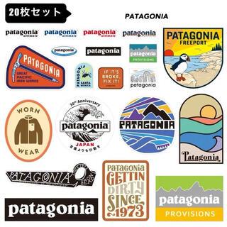 ★発送補強★パタゴニア アウトドア キャンプ 防水ステッカー20枚セット
