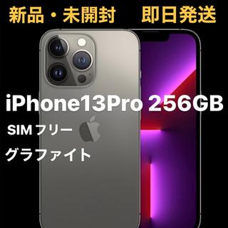 Apple - 〈新品・未開封〉iPhone13Pro 256GB SIMフリー