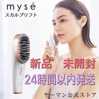 YA-MAN - 【新品 未開封】ミーゼ スカルプリフト MS-80W