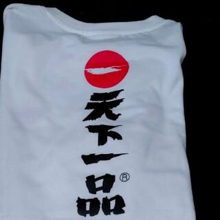 アベイル(Avail)の新品 天下一品 Tシャツ(Tシャツ/カットソー(半袖/袖なし))