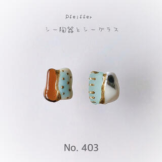 No.403 シー陶器とシーグラス ピアス/イヤリング(ピアス)