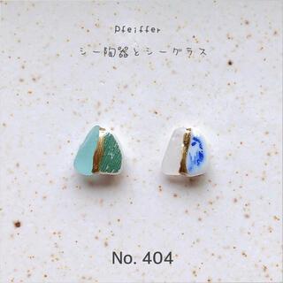 No.404 シー陶器とジーグラス 金継ぎ風ピアス/イヤリング(ピアス)