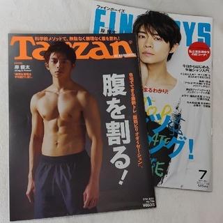 Johnny's - Tarzan/ターザン/FINEBOYS/ファインボーイズ/岸優太/キンプリ