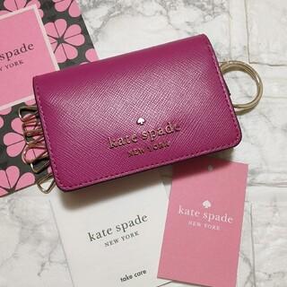 kate spade new york - 人気!! ケイトスペード ニューヨーク レザー キーケース 7連 ピンク