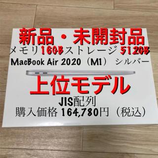 Apple - MacBook Air 2020(M1)JIS配列/16GB/512GB SSD