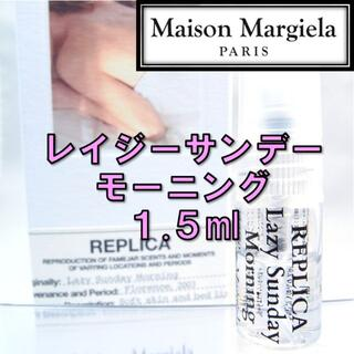 Maison Martin Margiela - 【新品】メゾンマルジェラ レプリカ レイジーサンデーモーニング 1.5ml 香水