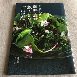 からだが喜ぶ!藤井恵のおうちごはん 腸をキレイにすれば、やせて若返る。(料理/グルメ)