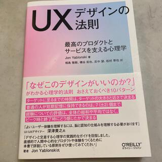 UXデザインの法則 最高のプロダクトとサービスを支える心理学