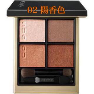 SUQQU - SUQQU シグニチャー カラー アイズ 02 陽香色 アイシャドウ