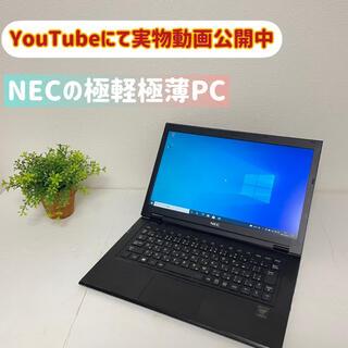 NEC - YouTubeにて実物動画公開中!NEC ノートパソコン i5 Windows